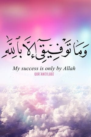 Best Allah Quotes and Sayings (39)