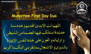 Duas For The Start And End Of Hijrah Year