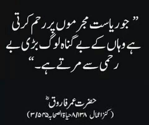 Umar Bin Khattab Quotes (58)
