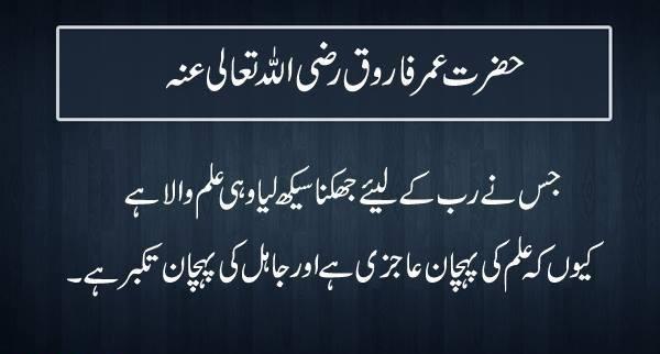 Umar Bin Khattab Quotes (49)
