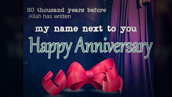 islamic anniversary wishes (4)