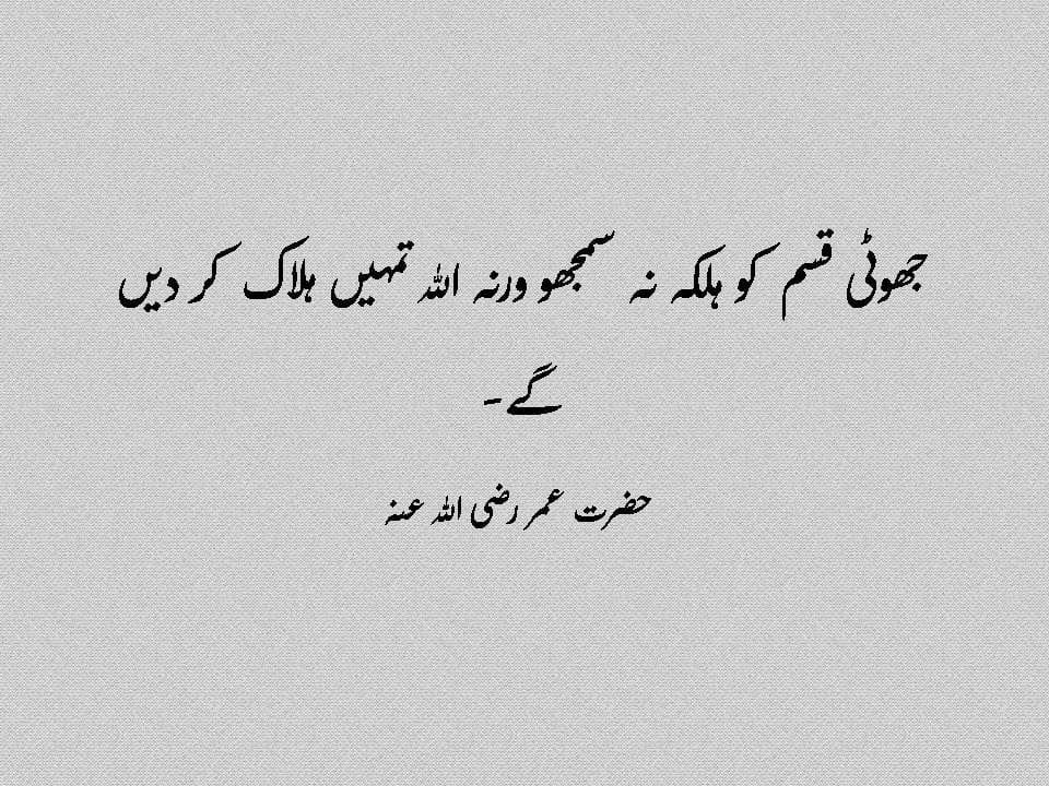 Umar Bin Khattab Quotes (28)
