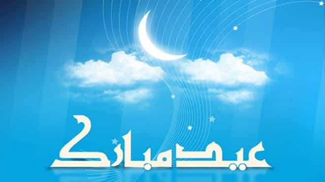 Islamic Wishes for Eid (30)