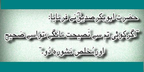 Hazrat Abu Bakar Saddique R.A Quotes and Sayings (5)