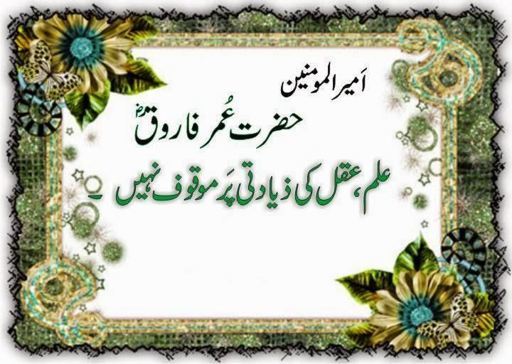 Umar Bin Khattab Quotes (3)