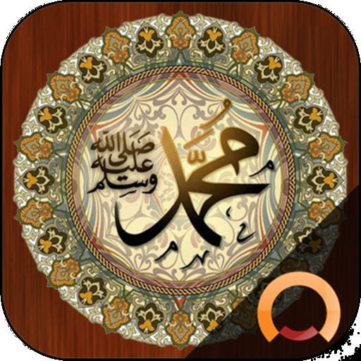 Islamic Apps of 2018 (19)