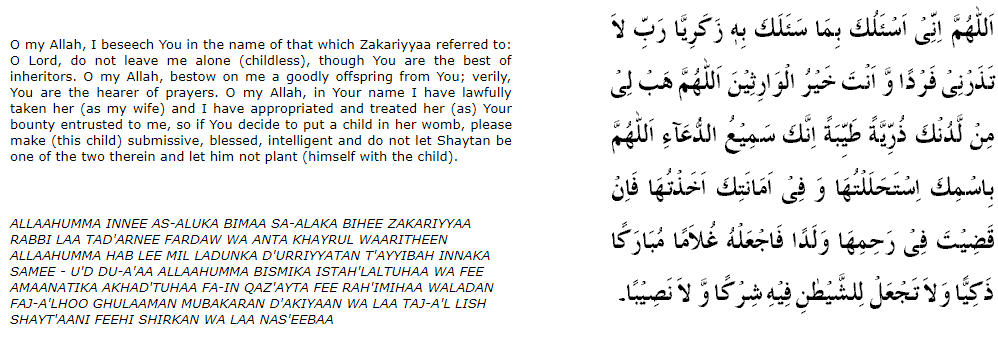 Duas to Recite During Pregnancy (7)