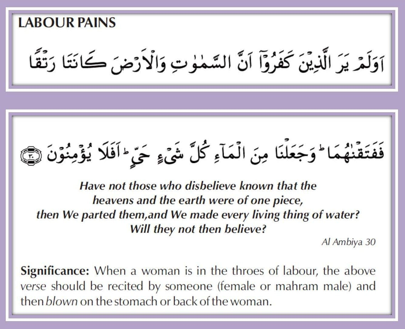Duas to Recite During Pregnancy (5)