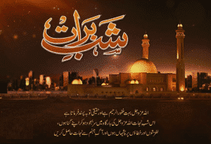 shab e barat greetings for muslims