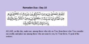 dua for ramadan
