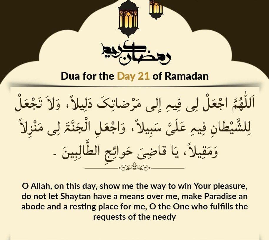 duas for ramadan