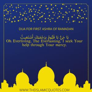 dua for first ashra of ramadan