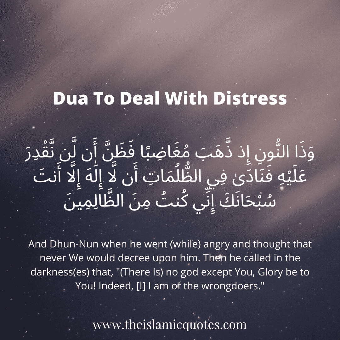 dua for relief from hardhsip