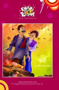 Islamic Movies for Kids
