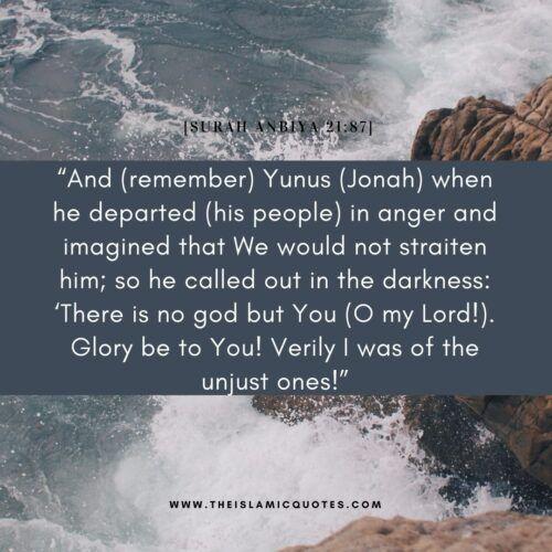 Prophet Yunus Dua